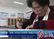 连城:民间艺人吴群英《新春送大福》剪纸作品迎新年