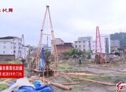 新罗区大洋片区综合改造项目安置房建设开工