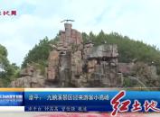 漳平:九鹏溪景区迎来游客小高峰