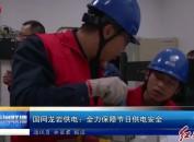 国网龙岩供电:全力保障节日供电安全