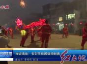 连城庙前:多彩民俗展演闹新春