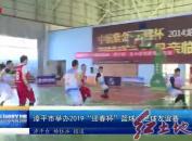 """漳平市举办2019""""迎春杯""""篮球、足球友谊赛"""