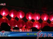 """""""唱响红古田""""欢乐闹元宵 ---猜灯谜"""