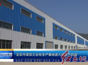 龙岩市建筑工业化生产基地进入试生产阶段