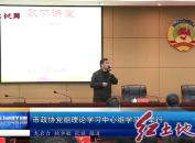 市政协党组理论学习中心组学习会举行