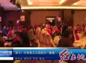 """漳平:外来务工人员自办""""春晚"""" 过个别样年"""