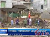 上杭珊瑚:村民筹款捐地为圆几代人的修路梦