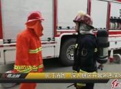 长汀消防:深入辖区开展熟悉演练