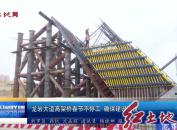 龙岩大道高架桥春节不停工 确保建设进度