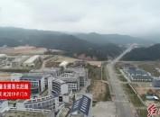 永定区2月份集中开竣工8个项目 总投资8.9亿元