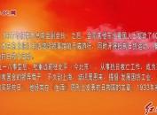 杜重遠:抗日救國我輩之責