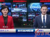 2019年2月9日新闻联播