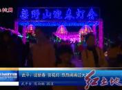 武平:迎新春 赏花灯 热热闹闹过大年