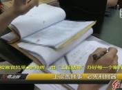 """检察官风采●罗坤辉:用""""工匠精神""""办好每一个案件"""