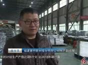 连城:园区企业节后开工忙生产