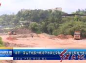漳平:國省干線聯六線漳平市蘆芝至和平段公路工程有序推進
