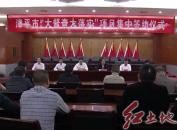 漳平市舉行3月份項目項目簽約、開工、竣工儀式