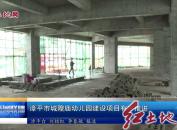 漳平市城隍庙幼儿园建设项目有序推进