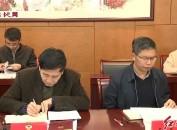 五届市政协第二十次主席会议召开