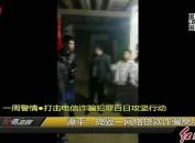 漳平:捣毁一网络贷款诈骗窝点