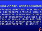 我市全国人大代表建议:支持闽西原中央苏区建设发展