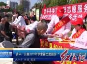 """武平:开展2019年学雷锋志愿服务""""一条街""""集中行动日活动"""