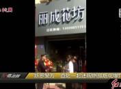 新罗警方:查处一起违规燃放烟花爆竹案件