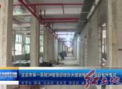 龍巖市第一醫院2#樓急診綜合大樓裝修改造項目有序推進