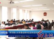 市五屆人大常委會第30次主任會議召開