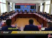 龍巖消防2019年度政治工作務虛會
