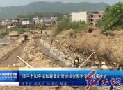 漳平市和平镇和春溪小流域综合整治工程有序推进