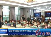 龍巖市氣象局開展世界氣象日開放日活動