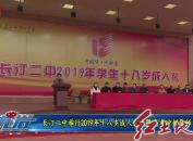 长汀二中举行2019年十八岁成人仪式暨高考冲刺誓师大会