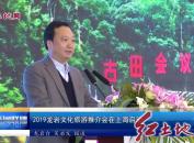 2019龙岩文化旅游推介会在上海启动