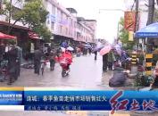 连城:春季鱼苗走俏市场销售红火