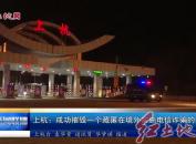 上杭:成功摧毁一个藏匿在境外实施电信诈骗的团伙