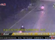 警方在線●尋找盜車賊的下落