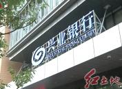 兴业银行龙岩分行:举办金融消费者恳谈会