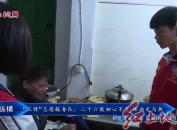 """""""三鋒""""志愿服務隊:二十六載初心不變?揮灑光與熱"""