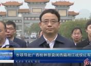 市领导赴广西桂林祭奠闽西籍湘江战役红军烈士