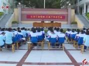 漳平溪南:法治宣传活动进校园 大力弘扬法治精神