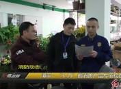 """漳平:""""3.15""""前消防產品專項檢查"""