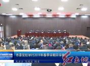 市委黨校舉行2019年春季學期開學典禮