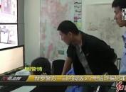 新羅警方一日內搗毀3個電信詐騙犯罪窩點