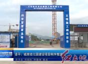 漳平:城南幼儿园建设项目有序推进