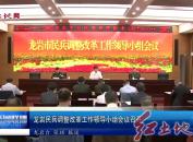 龍巖民兵調整改革工作領導小組會議召開 ?