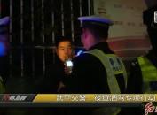 武平交警:夜查酒駕專項行動