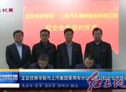 龍巖技師學院與上汽集團乘用車分公司簽訂校企合作協議
