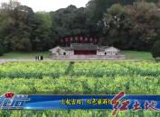 上杭古田:红色旅游红红火火