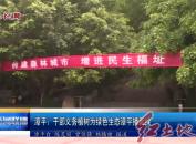 漳平:干部义务植树为绿色生态漳平播新绿